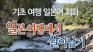 여행 일본어 회화, 일본에서 살아남는 필수 기초 일본어…