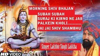 Morning Shiv Bhajan...Subah Subah Suraj Ki Kirno Ne Jab By Lakhbir Singh Lakkha I HD I