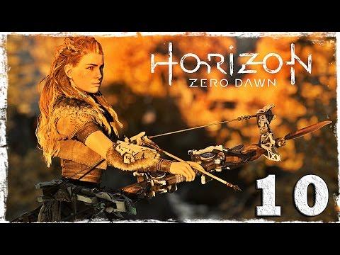 Смотреть прохождение игры [PS4] Horizon Zero Dawn. #10: Броня мечты.