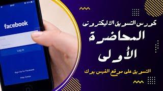كورس التسويق الاليكترونى | المحاضرة الأولى | التسويق على موقع الفيس بوك