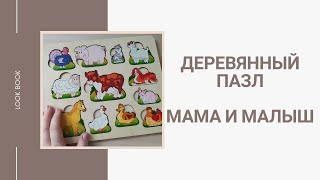 Обзор деревянного пазла Игра для детей Мама и малыш StayHome and playWithMe