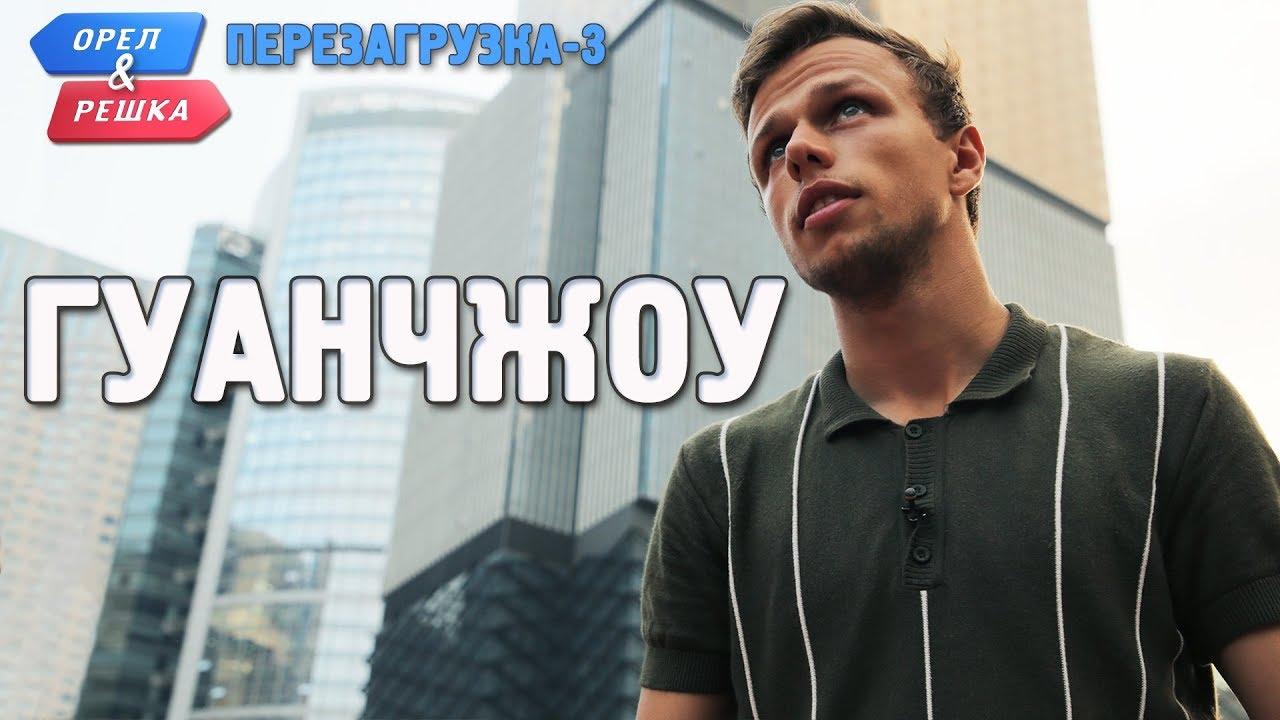 Гуанчжоу. Орёл и Решка. Перезагрузка-3 (Russian, English subtitles)