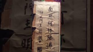 「南無阿弥陀仏」【1】(《私=死》覚の扉を開く)