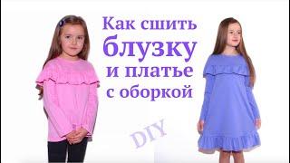 Как сшить блузку с оборкой/воланом для девочки / Платье и блузка по одной выкройке #DIY Tutorial