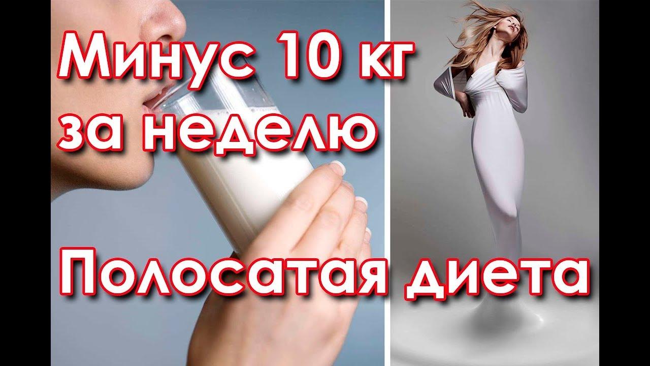 Как похудеть на 10 кг за неделю. Полосатая диета | для похудения живота таблетки разрешенные