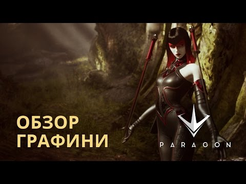 видео: paragon - Обзор Графини