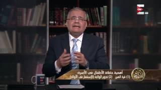 وإن أفتوك: أهمية حضانة الأطفال في الأسرة .. د. سعد الهلالي