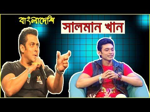 BANGLADESHI SALMAN KHAN !!