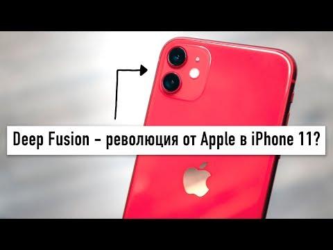 Deep Fusion - революция от Apple в iPhone 11?