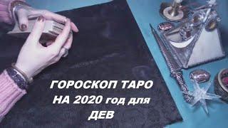 Гороскоп Таро на 2020  год для Дев.