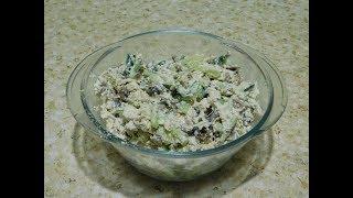 Салат с грибами и курочкой.