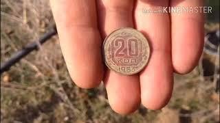 Коп Советских монет. Осень 2017 года.