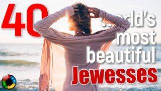 Рейтинг самых красивых селебрити с еврейскими корнями