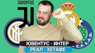 Ювентус - Интер Реал Мадрид - Хетафе Прогноз Кубок Италии Ставка Ла Лига