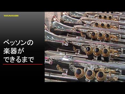 Tp094【トランペット】ベッソンの楽器ができるまで【Trumpet】【Trompete】