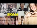 Моя жизнь после просмотра сериала SKAM mp3
