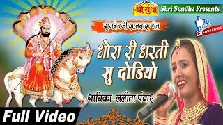 Ramdev Ji New Dj Song 2018 || धोरा री धरती में || Lalita Pawar || New Rajasthani Hit Song 2018 || SS