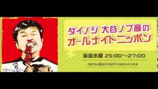 ダイノジ 大谷ノブ彦のオールナイトニッポン 2014.01.23 ブログも一緒に...