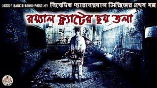 রয়্যাল ফ্ল্যাটের ছয় তলা |Paranormal series |Sunday Suspense |Scary Story | Horror Bank| 3D audio