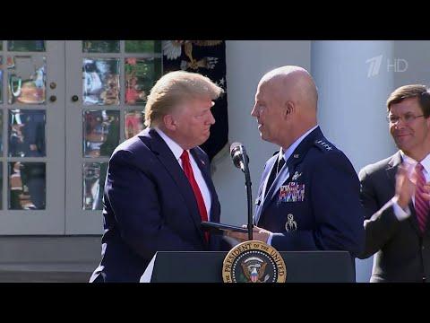Дональд Трамп создал новые войска, чтобы доминировать в космосе и не отставать от России и Китая.