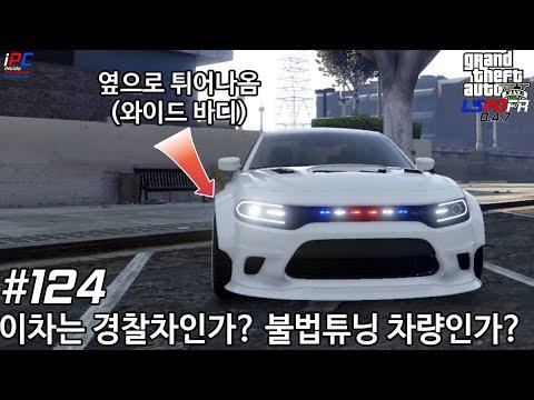 이차는-불법-튜닝-차량인가?-암행-경찰차인가?---gta-v-lspdfr-0.4.7:-경찰모드-시즌-iii-#124