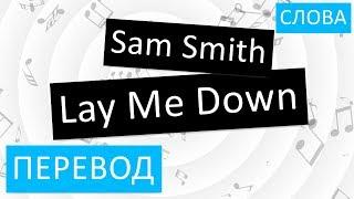 Sam Smith Lay Me Down Перевод песни На русском Слова Текст