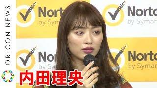 女優の内田理央(26)が14日、都内で行なわれた『ノートン サイバーセキ...