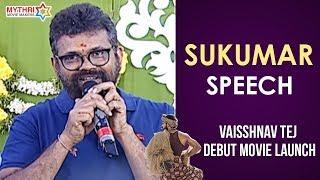 Sukumar Speech - Panja Vaisshnav Tej Debut Movie Launch   Chiranjeevi   Allu Arjun   Sai Dharam Tej
