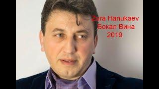 Zura Hanukaev - Бокал Вина 2019 // Супер Клип
