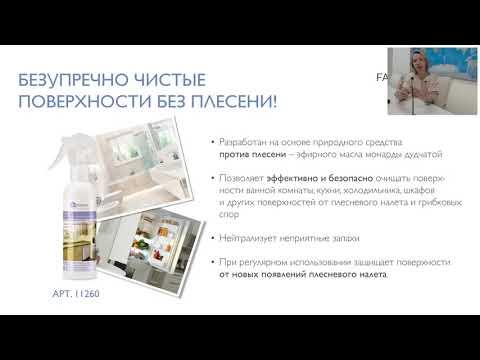 Очищение поверхности и антибактериальные средства Faberlic.