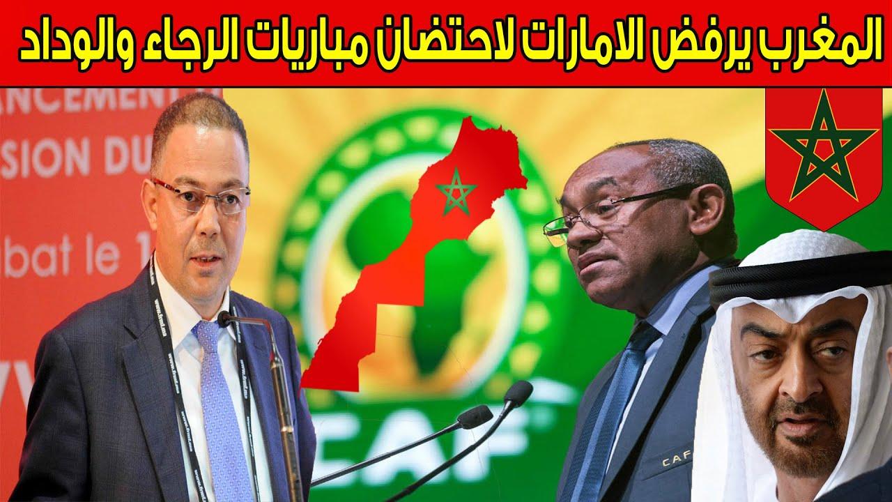 عـاجل.. المغرب يرفض اقامة دوري أبطال افريقيا في الامارات زهذا سبب الرفض