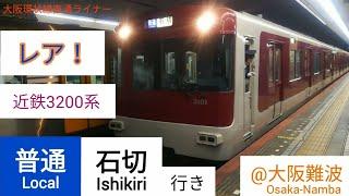 近鉄3200系 普通 石切行き@大阪難波