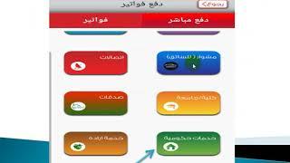 الدفع الإلكتروني باستخدام تطبيق بنك الخرطوم - بنكك mBOK