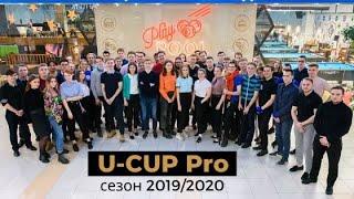 U-CUP Pro сезон 2019/2020. Студенческий спорт. Снимаем розовые очки.