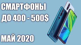 ТОП—7. Лучшие смартфоны за 400 - 500$. Рейтинг на Май 2020 года!