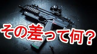 PDWとサブマシンガンの違い【NHG】