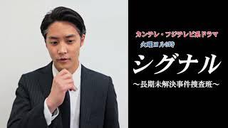 カンテレ・フジテレビ系ドラマ『シグナル~長期未解決事件捜査班~』に...