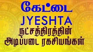 Jyeshta Nakshatra Predictions | Kettai Nakshatram |கேட்டை நட்சத்திரத்தின் அடிப்படை ரகசியங்கள்