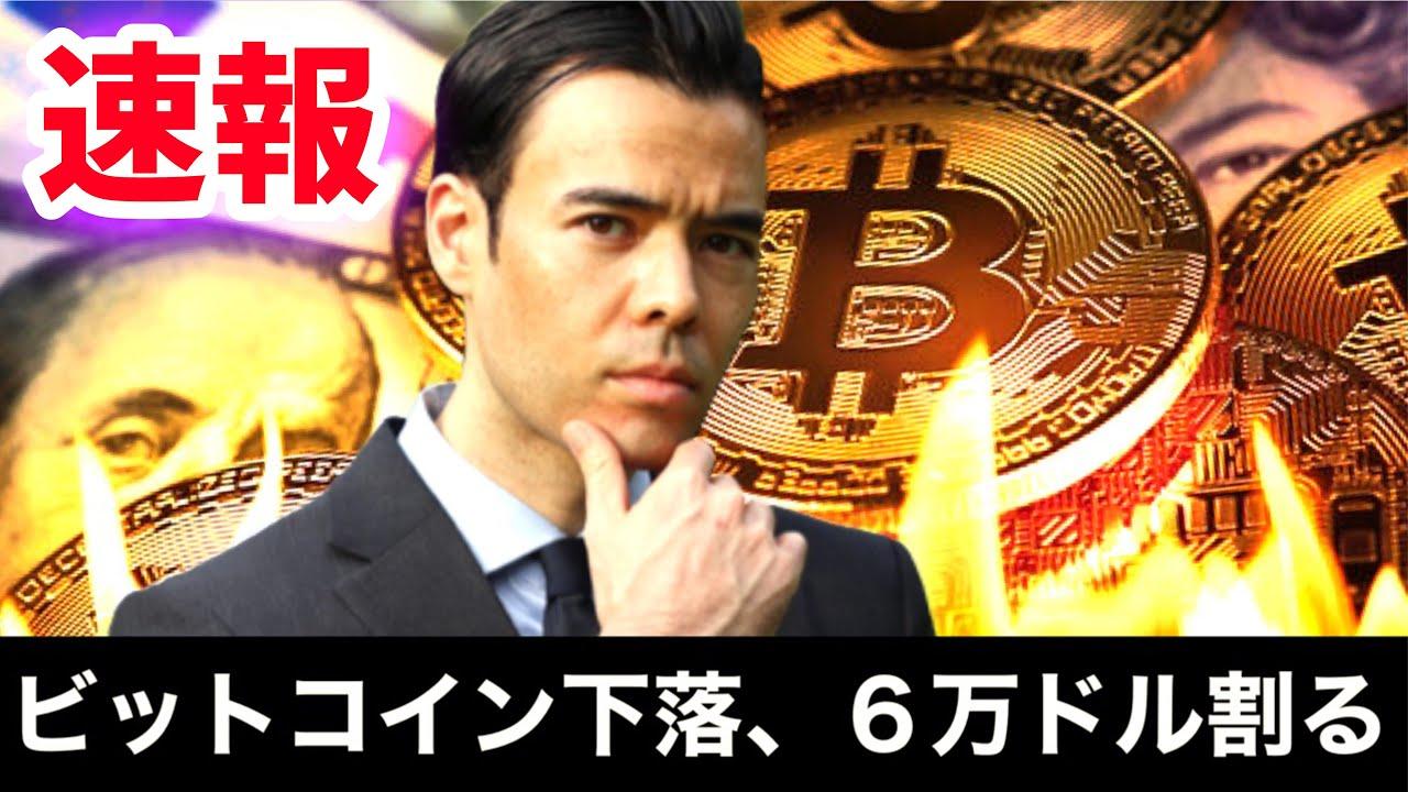 Download 【速報】ビットコイン下落、6万ドル下抜ける?