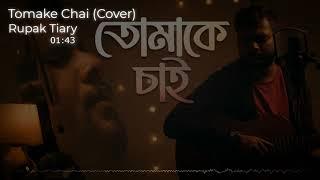 Tomake Chai (Cover) - Rupak Tiary | তোমাকে চাই | Full Song | 360 DEGREE REACTION