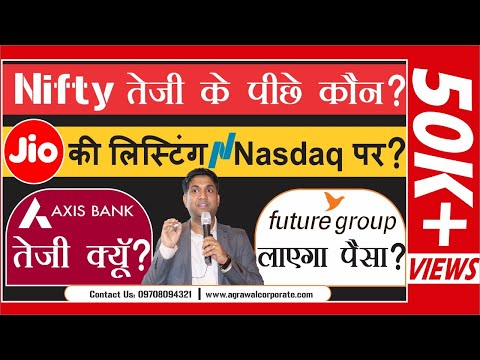 Nifty तेज़ी के पीछे कौन | Reliance Jio Listing | Axis Bank Carlyle Group | Future Group Raise Fund