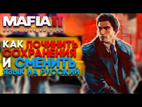 Mafia II Definitive Edition КАК ПОЧИНИТЬ СОХРАНЕНИЯ И СМЕНИТЬ ЯЗЫК НА РУССКИЙ [гайд]