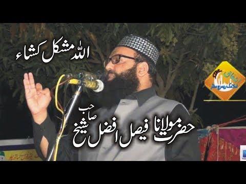 Allah Mushkil Kusha Molana Hafiz Faisal Afzal Seikh 2019 Ishfaq Islamic Sahiwal