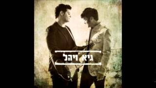 Guy and Yahel - Tiri Ani Ohev