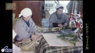 【いわてアーカイブの旅】第190回 しめ縄飾りと橋上市場