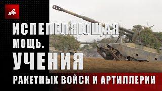 Испепеляющая мощь. Учения ракетных войск и артиллерии