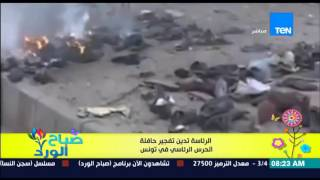 صباح الورد - الرئاسة المصرية تدين تفجير حافلة الحرس الرئاسي فى تونس