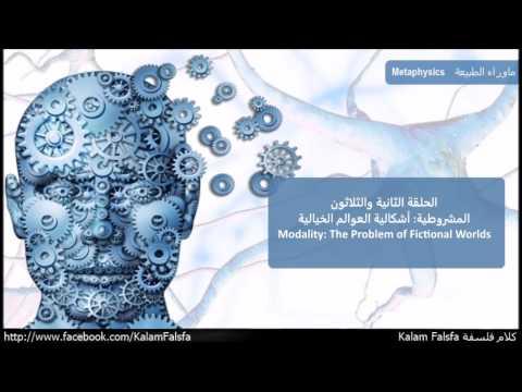 EP32: Modality: The Problem of Fictional Worlds المشروطية: أشكالية العوالم الخيالية