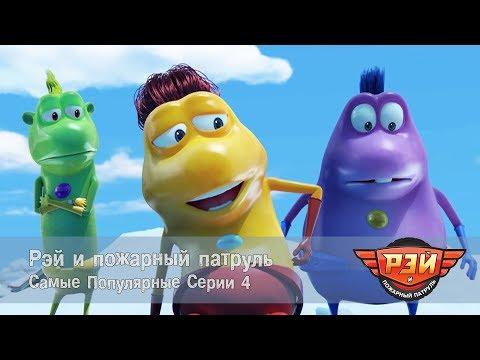 Рэй и пожарный патруль. Самые популярные серии 4. Анимационный развивающий сериал для детей