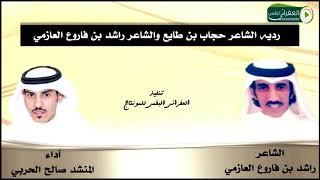 ردية الشاعر حجاب بن طايع والشاعر راشد بن فاروع العازمي اداء صالح الحربي و احمد البدراني